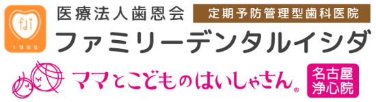 ファミリーデンタルイシダ|浄心(名古屋市西区)の歯科・歯医者